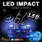 LEDIMPACTModule生活防水10個 インパクトモジュール 衝撃、振動で光るLEDパーツ 光るアイテム 光るグッズ(選べるカラー)
