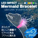 LEDIMPACTMermaidBracelet5気圧防水 夜間イベント向けアクセサリー 光るアイテム 光るグッズ(選べるカラー)