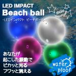 LEDIMPACTビーチボール5気圧防水 夜に楽しく遊べる、水に強い光るボール 光るアイテム 光るグッズ(選べるカラー)