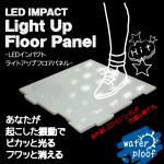 LEDIMPACT LightUpFloorPanel 4枚 Puzzledesign 衝撃で光るLED素材をはめ込むだけで上を踏むと光る床へ (ホワイト)
