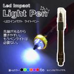 LED IMPACT LED PEN 2本セット ペン先に照明がついた筆記具(選べるカラー)