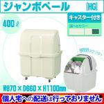 ジャンボペール400(キャスター付) HG400C&HG400TC 完成品!大型ゴミ集積所用品 (選べるカラー)
