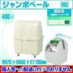 ジャンボペール400(固定足付) HG400K&HG400TK 完成品でお届け!大型ゴミ集積所用品 (選べるカラー)