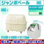 ジャンボペール800(キャスター付) HG800C&HG800TC 組立品 大型ごみ集積用品 (選べるカラー)