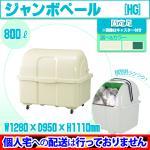 ジャンボペール800(固定足付) HG800K&HG800TK お客様組み立て品 大型ごみ集積用品 (選べるカラー)