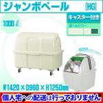 ジャンボペール1000(キャスター付) HG1000C&HG1000TC 組立品 大型ごみ集積用品 (選べるカラー)