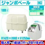 ジャンボペール1000(固定足付) HG1000K&HG1000TK 組立品 大型ごみ集積用品 (選べるカラー)