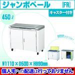 ジャンボペール450(キャスター付) FR450C 完成品でお届け!大型ゴミ集積所用品 (オフホワイト)
