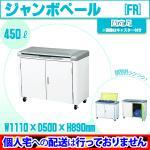 ジャンボペール450(固定足付) FR450K 完成品でお届け!大型ゴミ集積所用品 (オフホワイト)