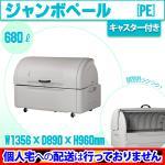 ジャンボペール700(キャスター付) PE700C 完成品でお届け!大型ゴミ集積所用品 (ライトグレー)