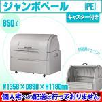 ジャンボペール850(キャスター付) PE850C 完成品でお届け!大型ゴミ集積所用品 (ライトグレー)