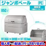 ジャンボペール850(キャスターなし) PE850K 完成品でお届け!大型ゴミ集積所用品 (ライトグレー)