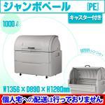 ジャンボペール1000(キャスター付) PE1000C 完成品でお届け!大型ゴミ集積所用品 (ライトグレー)