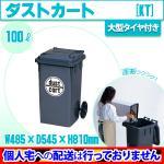 ダストカート100 KT100 ゴミ集積所まで運搬に便利なスマートカート (ダークグレー)