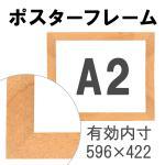 額縁eカスタムセット標準仕様 A-00001 木の本格モールディングを企画サイズで販売 (A2ウッド)