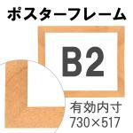 額縁eカスタムセット標準仕様 A-00001 木の本格モールディングを企画サイズで販売 (B2ウッド)