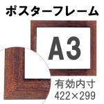 額縁eカスタムセット標準仕様 A-00002 木の本格モールディングを企画サイズで販売 (A3茶)