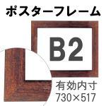 額縁eカスタムセット標準仕様 A-00002 木の本格モールディングを企画サイズで販売 (B2茶)