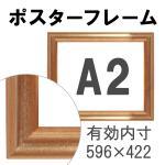 額縁eカスタムセット標準仕様 B-00010 木の本格モールディングを企画サイズで販売 (A2金)