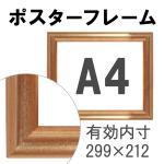 額縁eカスタムセット標準仕様 B-00010 木の本格モールディングを企画サイズで販売 (A4金)