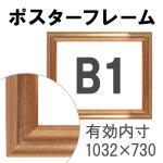 額縁eカスタムセット標準仕様 B-00010 木の本格モールディングを企画サイズで販売 (B1金)