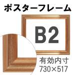 額縁eカスタムセット標準仕様 B-00010 木の本格モールディングを企画サイズで販売 (B2金)