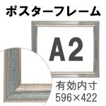 額縁eカスタムセット標準仕様 B-00011 木の本格モールディングを企画サイズで販売 (A2銀)