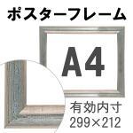 額縁eカスタムセット標準仕様 B-00011 木の本格モールディングを企画サイズで販売 (A4銀)
