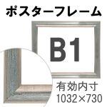 額縁eカスタムセット標準仕様 B-00011 木の本格モールディングを企画サイズで販売 (B1銀)