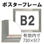 額縁eカスタムセット標準仕様 B-00011 木の本格モールディングを企画サイズで販売 (B2銀)