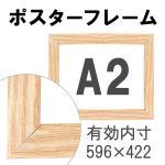 額縁eカスタムセット標準仕様 B-00013 木の本格モールディングを企画サイズで販売 (A2ウッド)
