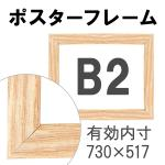 額縁eカスタムセット標準仕様 B-00013 木の本格モールディングを企画サイズで販売 (B2ウッド)