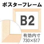 額縁eカスタムセット標準仕様 B-00020 木の本格モールディングを企画サイズで販売 (B2ウッド)