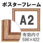 額縁eカスタムセット標準仕様 B-00031 木の本格モールディングを企画サイズで販売 (A2ウッド)