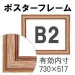 額縁eカスタムセット標準仕様 B-00031 木の本格モールディングを企画サイズで販売 (B2ウッド)