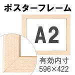 額縁eカスタムセット標準仕様 C-00066 木の本格モールディングを企画サイズで販売 (A2白)