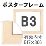 額縁eカスタムセット標準仕様 C-00066 木の本格モールディングを企画サイズで販売 (B3白)