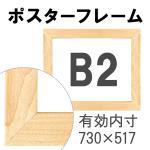 額縁eカスタムセット標準仕様 B-10006 木の本格モールディングを企画サイズで販売 (B2ウッド)