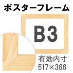 額縁eカスタムセット標準仕様 B-10006 木の本格モールディングを企画サイズで販売 (B3ウッド)