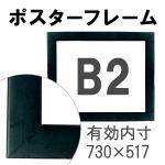 額縁eカスタムセット標準仕様 B-10007 木の本格モールディングを企画サイズで販売 (B2黒)