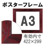 額縁eカスタムセット標準仕様 B-10008 木の本格モールディングを企画サイズで販売 (A3赤茶)