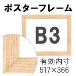 額縁eカスタムセット標準仕様 A-10182 木の本格モールディングを企画サイズで販売 (B3ウッド)