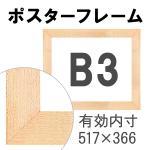 額縁eカスタムセット標準仕様 B-10183 木の本格モールディングを企画サイズで販売 (B3ウッド)