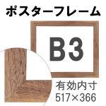 額縁eカスタムセット標準仕様 D-10184 木の本格モールディングを企画サイズで販売 (B3ウッド)