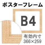 額縁eカスタムセット標準仕様 A-10185 木の本格モールディングを企画サイズで販売 (B4ウッド)