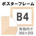 額縁eカスタムセット標準仕様 B-10186 木の本格モールディングを企画サイズで販売 (B4ウッド)