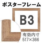 額縁eカスタムセット標準仕様 E-10187 木の本格モールディングを企画サイズで販売 (B3ウッド)