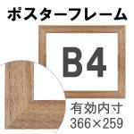 額縁eカスタムセット標準仕様 E-10187 木の本格モールディングを企画サイズで販売 (B4ウッド)