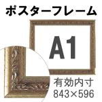 額縁eカスタムセット標準仕様 B-20046 木の本格モールディングを企画サイズで販売 (A1銀)