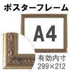 額縁eカスタムセット標準仕様 B-20046 木の本格モールディングを企画サイズで販売 (A4銀)
